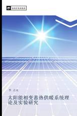 太阳能相变蓄热供暖系统理论及实验研究