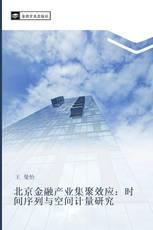 北京金融产业集聚效应:时间序列与空间计量研究
