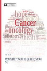 放射治疗方案的优化方法研究