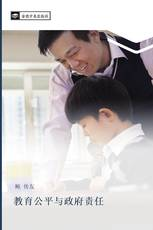 教育公平与政府责任