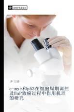 c-myc和p53在细胞周期调控及BaP致癌过程中作用机理的研究