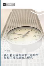 運用時間緩衝量提升流程型製程的排程績效之研究