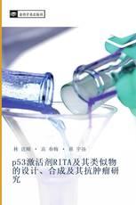 p53激活剂RITA及其类似物的设计、合成及其抗肿瘤研究
