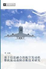 基于信息融合的航空发动机整机振动故障诊断技术研究