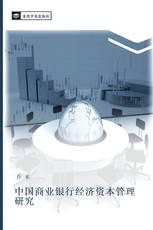 中国商业银行经济资本管理研究