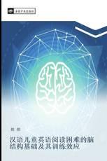 汉语儿童英语阅读困难的脑结构基础及其训练效应