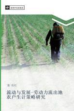 流动与发展-劳动力流出地农户生计策略研究