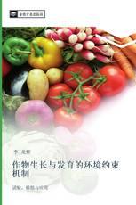 作物生长与发育的环境约束机制