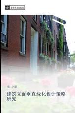 建筑立面垂直绿化设计策略研究