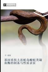 基因重组大连蛇岛蝮蛇类凝血酶的制备与性质表征