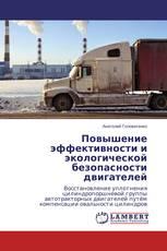 Повышение эффективности и экологической безопасности двигателей