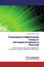"""Самоидентификация """"новых"""" пятидесятников в России"""