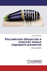 Российское общество в поисках новых парадигм развития