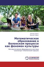 Математическое образование в Болонском процессе как феномен культуры
