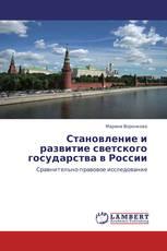 Становление и развитие светского государства в России