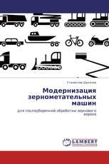 Модернизация зернометательных машин