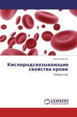 Кислородсвязывающие свойства крови