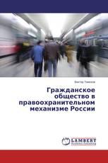 Гражданское общество в правоохранительном механизме России