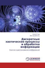 Дискретные хаотические процессы и обработка информации