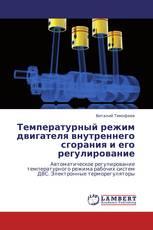 Температурный режим двигателя внутреннего сгорания и его регулирование