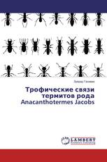 Трофические связи термитов рода Anacanthotermes Jacobs