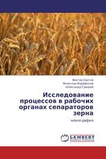 Исследование процессов в рабочих органах сепараторов зерна