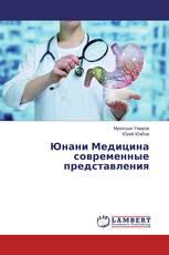 Юнани Медицина современные представления
