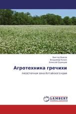 Агротехника гречихи