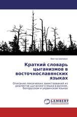 Краткий словарь цыганизмов в восточнославянских языках