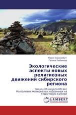 Экологические аспекты новых религиозных движений сибирского региона
