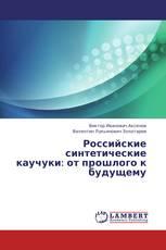 Российские синтетические каучуки: от прошлого к будущему