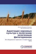 Адаптация зерновых культур к полеганию экзогенным фитогормоном