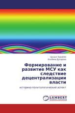 Формирование и развитие МСУ как следствие децентрализации власти