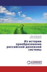 Из истории преобразования российской денежной системы