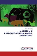 Зоонозы и антропозоонозы диких животных