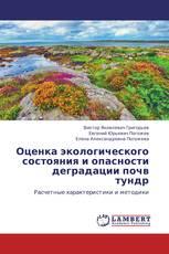 Оценка экологического состояния и опасности деградации почв тундр