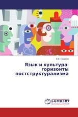 Язык и культура: горизонты постструктурализма