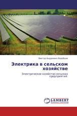 Электрика в сельском хозяйстве
