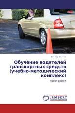 Обучение водителей транспортных средств (учебно-методический комплекс)