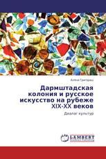 Дармштадская колония и русское искусство на рубеже XIX-XX веков