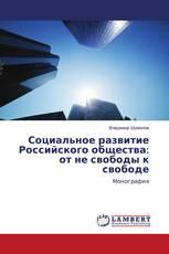 Социальное развитие Российского общества: от не свободы к свободе