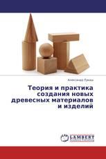 Теория и практика создания новых древесных материалов  и изделий
