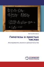 Гипотезы о простых числах