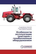 Особенности эксплуатации тракторов с газобаллонным оборудованием