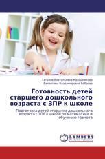 Готовность детей старшего дошкольного возраста с ЗПР к школе