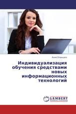 Индивидуализация обучения средствами новых информационных технологий