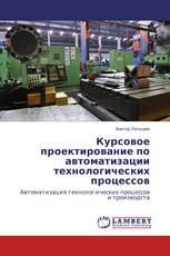Курсовое проектирование по автоматизации технологических процессов