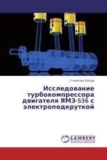 Исследование турбокомпрессора двигателя ЯМЗ-536 с электроподкруткой