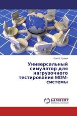 Универсальный симулятор для нагрузочного тестирования MDM-системы