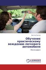 Обучение практическому вождению легкового автомобиля